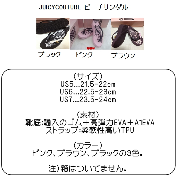 JUICYCOUTURE 通販