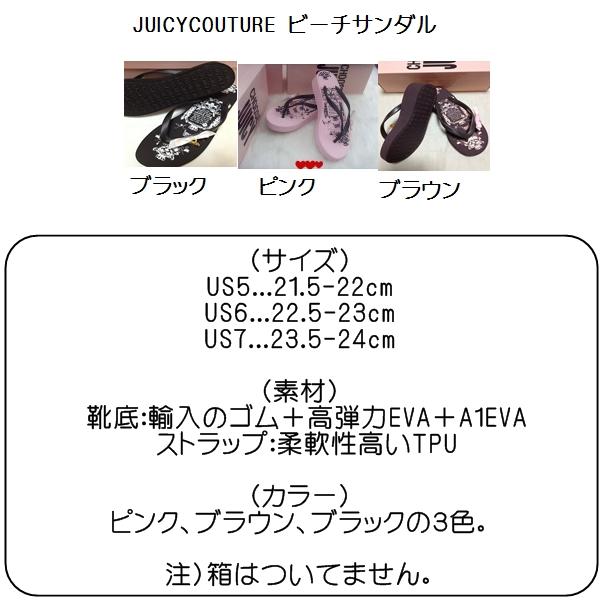 JUICYCOUTURE 通販